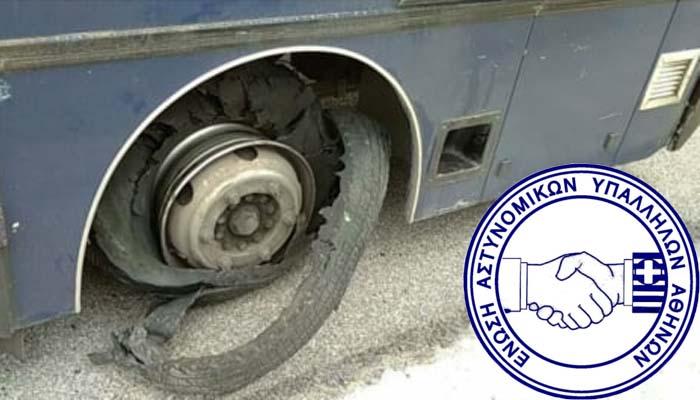 ΕΑΣΥΑ: Κλατάρισε λάστιχο σε κλούβα των ΜΑΤ – Κινδύνευσε διμοιρία