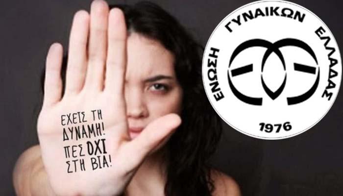 E.Γ.Ε.: Εκδήλωση με θέμα «Η Βία κατά των Γυναικών»