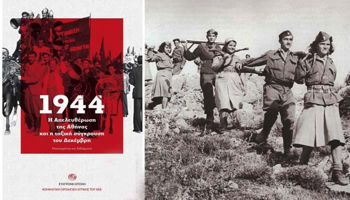Εκδήλωση του ΚΚΕ για την παρουσίαση του Λευκώματος «1944. Η Απελευθέρωση της Αθήνας και η ταξική σύγκρουση του Δεκέμβρη. Ντοκουμέντα και διδάγματα»
