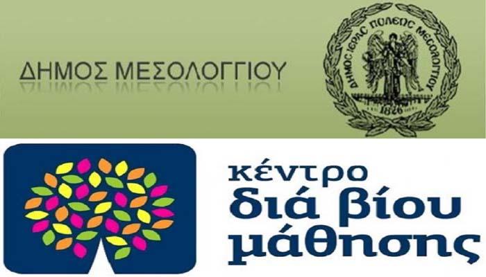Ι.Π. Μεσολογγίου: Πρόσκληση εκδήλωσης ενδιαφέροντος συμμετοχής στα τμήματα μάθησης του Κέντρου Διά Βίου Μάθησης (Κ.Δ.Β.Μ.) Δήμου Ιεράς Πόλεως Μεσολογγίου.