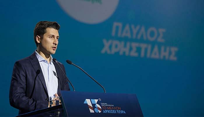 Παύλος Χρηστίδης στο 13ο συνέδριο ΝΔ: Να βοηθήσουμε τη νέα γενιά να ανακτήσει την εμπιστοσύνη της στο πολιτικό σύστημα της χώρας
