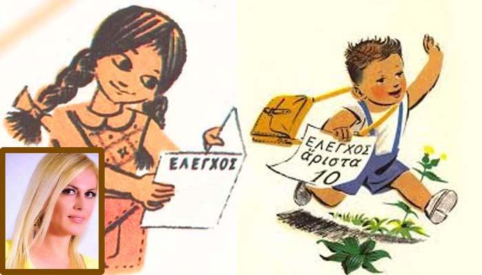 Σοφία Πουλοπούλου: Από την κυβέρνηση των «άριστων» λύθηκαν όλα τα προβλήματα της παιδείας και περάσαμε τώρα στο πρόβλημα της βαθμολογίας.