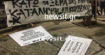 Εκκενώθηκε η κατάληψη της «Έπαυλης Κουβέλου» στο Μαρούσι – Συγκέντρωση αντιεξουσιαστών