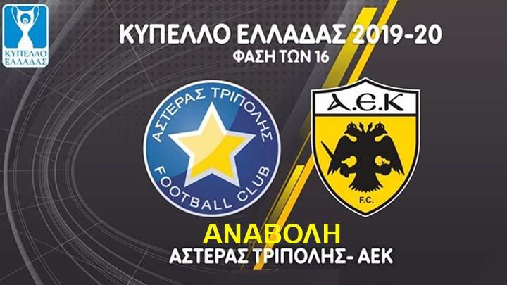 Αναβολή στο Αστέρας Τρίπολης-ΑΕΚ γιατί η ΕΛ.ΑΣ. φοβάται για ραντεβού οπαδών στην Εθνική οδό