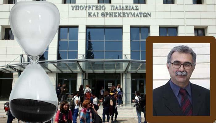 Γιάννης Ν. Κουμέντος*: Ο χρόνος της κλεψύδρας για το Υπουργείο Παιδείας τελειώνει