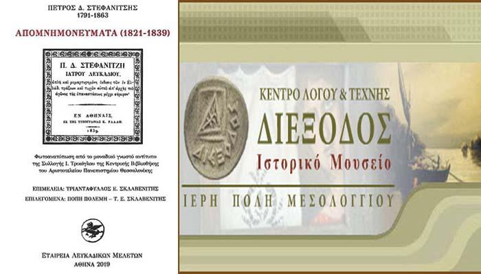 Ι.Π. Μεσολογγίου: Παρουσίαση Ιστορικού Τόμου «ΑΠΟΜΝΗΜΟΝΕΥΜΑΤΑ 1821-1839» στην ΔΙΕΞΟΔΟ