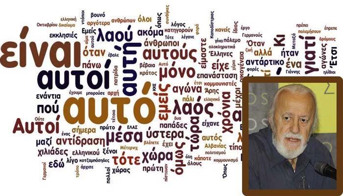 Νότης Μαυρουδής*: Έτσι, γενικώς και αορίστως… (Στερεότυπες φράσεις της εποχής…) (Α μέρος)