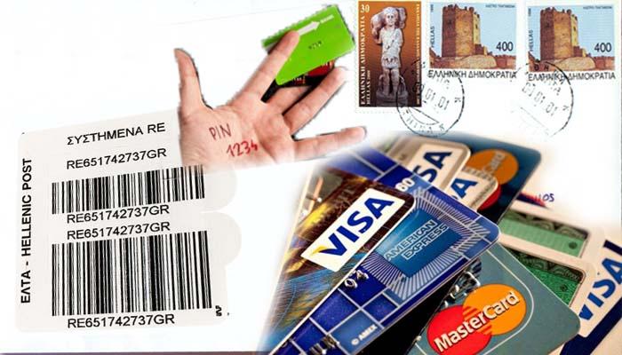 Υποχρεωτικά με συστημένη επιστολή η αποστολή καρτών και pin από τις Τράπεζες