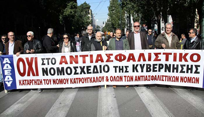 Απεργία για το ασφαλιστικό - «Παρέλυσε» η Αθήνα [Φωτο]