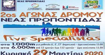 Πρόσκληση συμμετοχής στον αγώνα δρόμου Δήμου Νέας Προποντίδας και και το Ειδικού Δημοτικού και Νηπιαγωγείου Νέας Προποντίδα «Γίνε Specialistas»