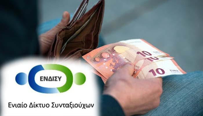 ΕΝΔΙΣΥ: Διορθώνεται η αδικία των 72.000 συνταξιούχους σε νέο νομοσχέδιο