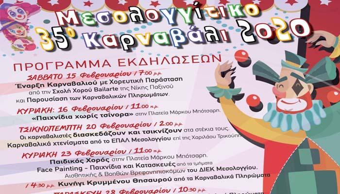 Δήμος Ιεράς Πόλεως Μεσολογγίου: 35ο Μεσολογγίτικο Καρναβάλι