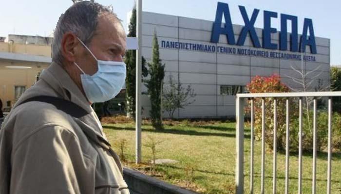 Κορωνοϊός: Διασωληνωμένος στο ΑΧΕΠΑ 53χρονος εργαζόμενος σε νοσοκομείο- Σε καραντίνα 32 εργαζόμενοι νοσοκομείων Καστοριάς και Κοζάνης