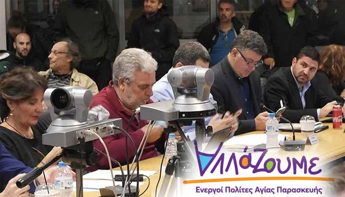 Αγία Παρασκευή: Δημιουργία Task Force για τον κορονοϊό ζητούν οι «Αλλάζουμε»