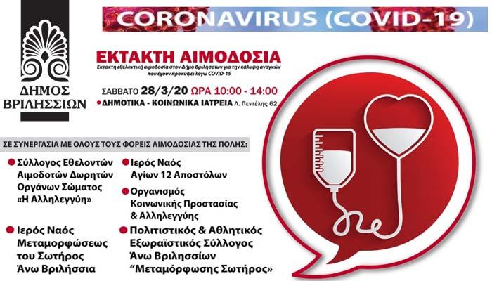 Δήμος Βριλησσίων: Έκτακτη εθελοντική αιμοδοσία λόγω COVID-19