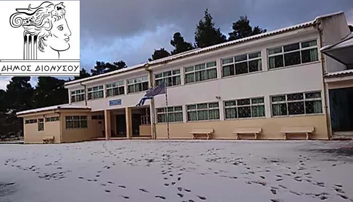 Κορονοϊός: Θετικός στον ιό γονέας μαθητών δημοτικού στον Διόνυσο – Έκλεισε το σχολείο
