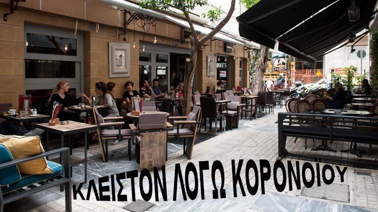 """Κορονοϊός: 73 νέα κρούσματα σήμερα, 11 """"ορφανά"""", 5 διασωληνωμένοι - κλείνουν μπαρ, καφέ, εστιατόρια, εμπορικά κέντρα"""