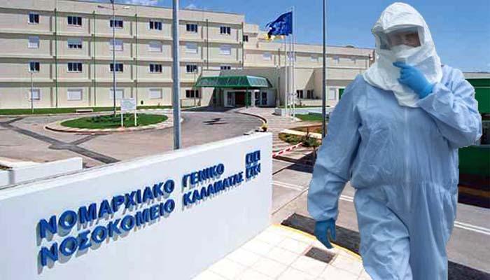 Γιατρός του Νοσοκομείου Καλαμάτας το πρώτο επιβεβαιωμένο κρούσμα κορονοϊού στην Μεσσηνία