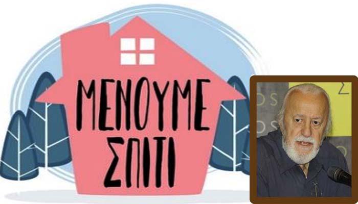 Νότης Μαυρουδής*: Μόνος στο σπίτι