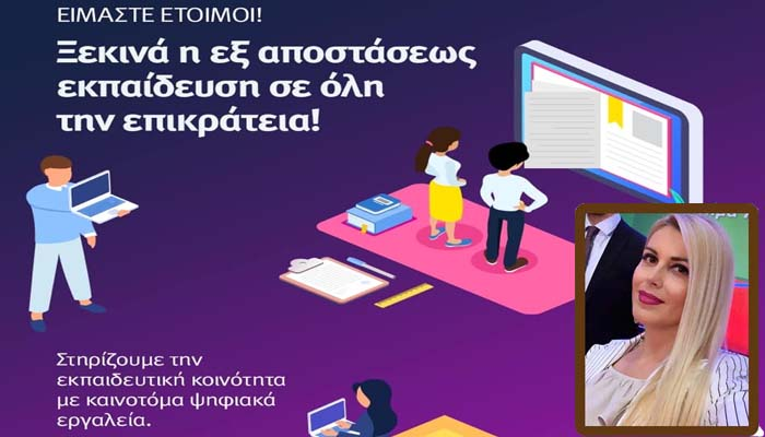 Σοφία Πουλοπούλου*: Ψηφιακό Σχολείο - Όταν το ΠΑΣΟΚ κυβερνούσε για το μέλλον