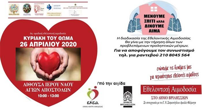 Σύλλογος Εθελοντών Αιμοδοτών Βριλησσίων: Αιμοδοσία την Κυριακή του Θωμά 26 Απριλίου 2020 υπό την αιγίδα του ΕΚΕΑ & του Δήμου Βριλησσίων