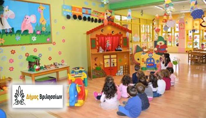 Δήμος Βριλησσίων: Δεν θα καταβληθούν τροφεία στους βρεφονηπιακούς - παιδικούς σταθμούς