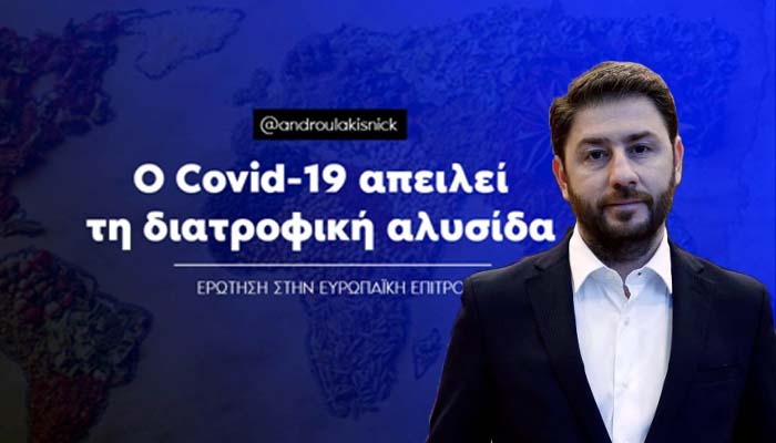 Νίκος Ανδρουλάκης*: Ο covid-19 απειλεί τη διατροφική αλυσίδα
