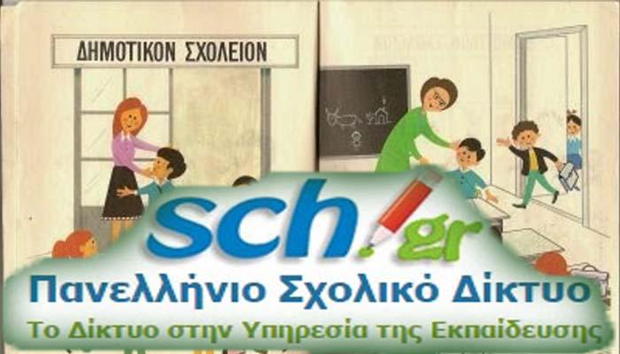 Πανελλήνιο Σχολικό Δίκτυο: Οδηγίες προστασίας από παραπλανητικά μηνύματα