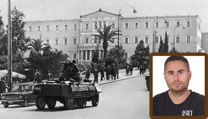 Θωμάς Ρίζος*: 21η Απριλίου - Η μέρα που οι ερπύστριες τσαλαπάτησαν τη δημοκρατία