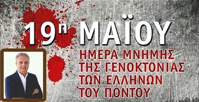 Γιάννης Μαγκριώτης*: Ημέρα μνήμης της γενοκτονίας του ποντιακού Ελληνισμού