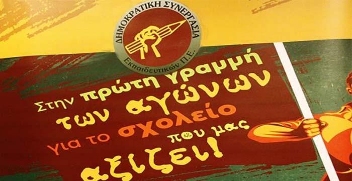 Δημοκρατική Συνεργασία Εκπαιδευτικών Π.Ε.: Κοιλοπονούσε «βουνό» και γέννησε «ποντίκι», σε απευθείας μετάδοση μέσω καμερών, το Υπουργείο Παιδείας…