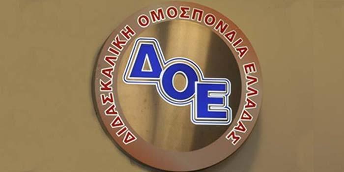 ΔΟΕ: Λέμε ΟΧΙ στην ψήφιση του αντιεκπαιδευτικού πολυνομοσχεδίου, απαιτούμε την άμεση απόσυρσή του