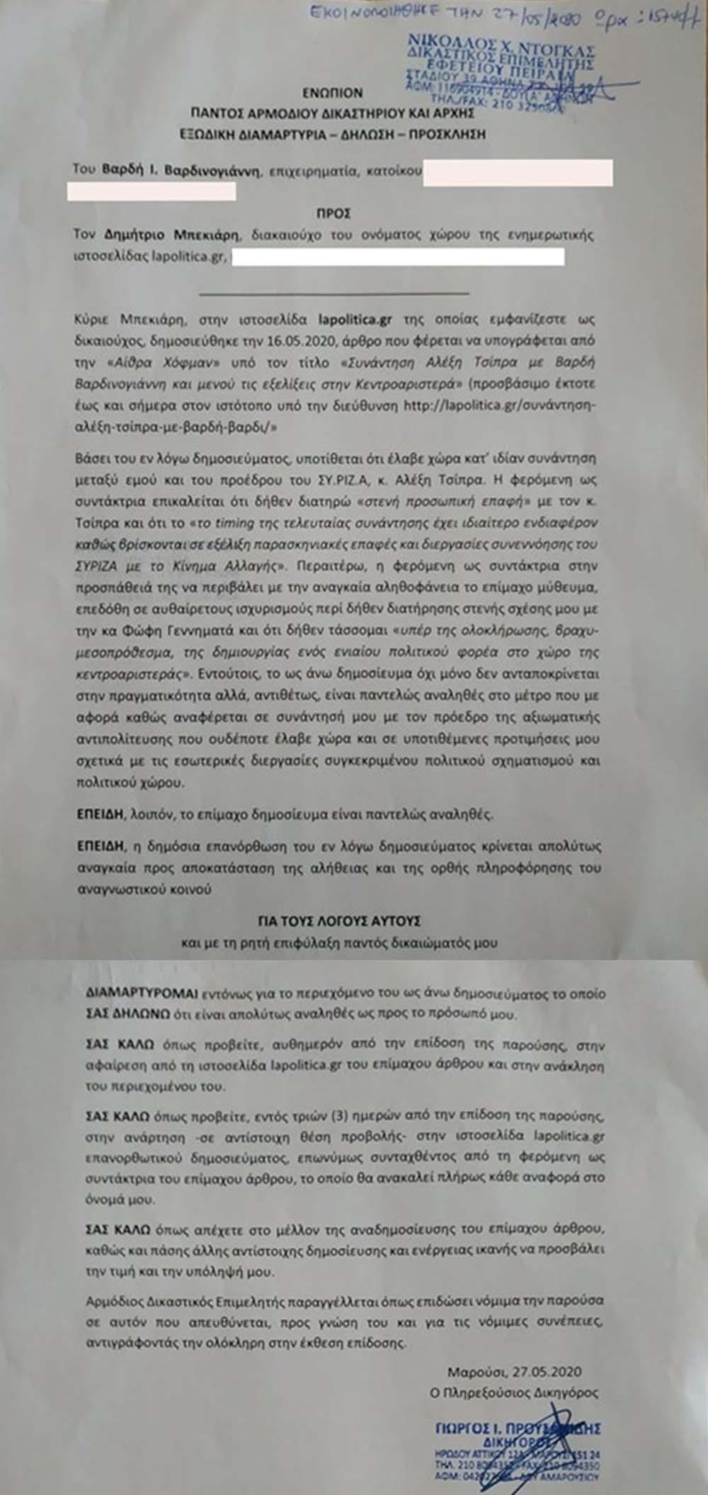 Εξώδικο- διάψευση του Βαρδή Βαρδινογιάννη για την δήθεν συνάντησή του με τον Αλέξη Τσίπρα