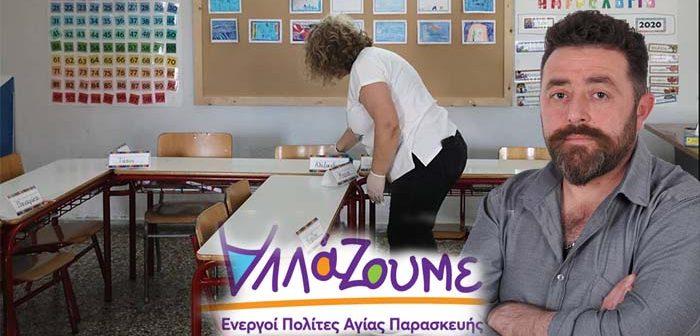 Αγία Παρασκευή - «Αλλάζουμε» - Μάκης Τάρλας: Τα σχολεία ανοίγουν… Ο Δήμος είναι έτοιμος;