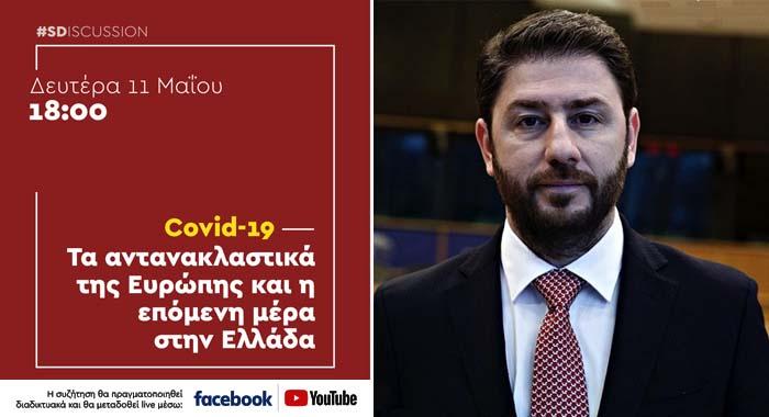 Covid-19: Τα αντανακλαστικά της Ευρώπης και η επόμενη μέρα στην Ελλάδα