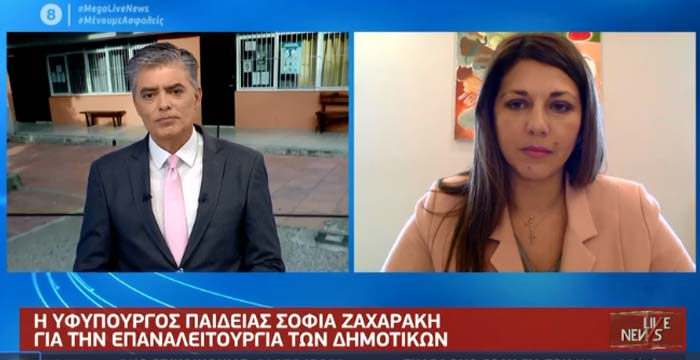 Η Σοφία Ζαχαράκη στο MEGA για την πιθανή επαναλειτουργία των Δημοτικών [Βίντεο]