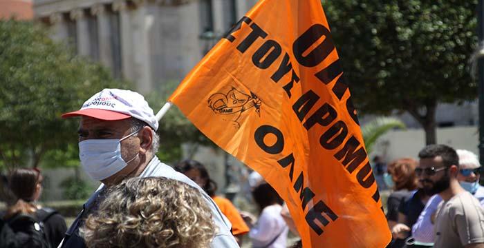 Και η ΟΛΜΕ συμμετέχει στο αυριανό πανεκπαιδευτικό συλλαλητήριο