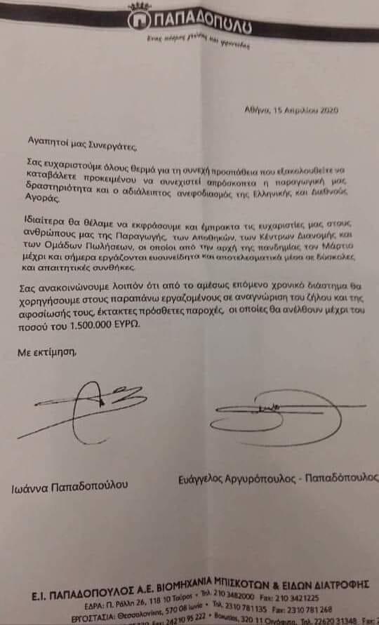Ιωάννα Παπαδοπούλου: Η «σιδηρά κυρία» που δίνει bonus 1,5 εκατ. € στους εργαζόμενους και που στα δύσκολα δεν έφυγε από τη χώρα