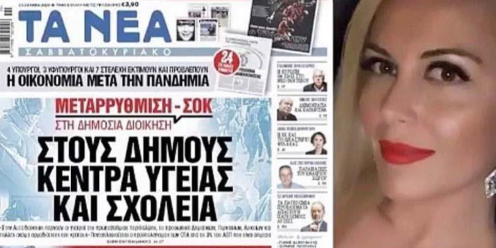 Σοφία Πουλοπούλου*: Η Κυβέρνηση έχει ως στόχο την υπονόμευση της Δημόσιας Παρεχόμενης Εκπαίδευσης