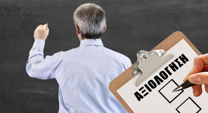 ΟΙ Σχολικοί Σύμβουλοι και η αξιολόγηση των εκπαιδευτικών