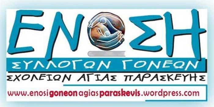 Ένωση Γονέων Αγ. Παρασκευής: Καλή Επιτυχία στους μαθητές που συμμετέχουν στις Πανελλαδικές εξετάσεις