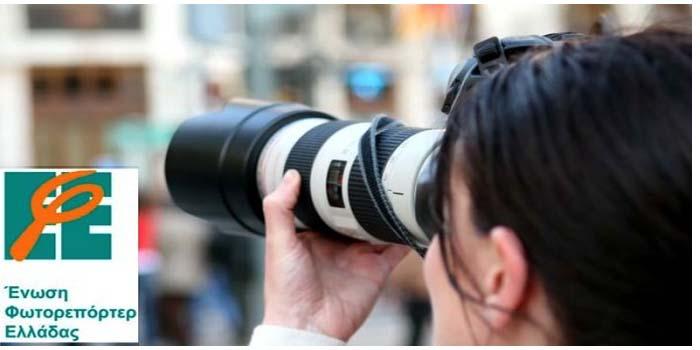 Ένωση Φωτορεπόρτερ Ελλάδας: Ο αποκλεισμός των φωτορεπόρτερ θέτει σε κίνδυνο και η ελευθερία του τύπου