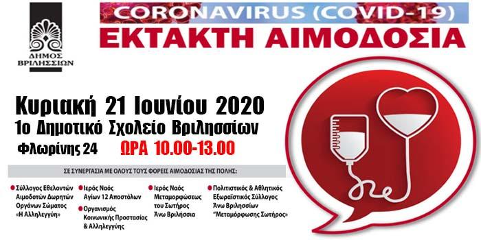 Δήμος Βριλησσίων: Νέα Εθελοντική Αιμοδοσία - Κυριακή 21 Ιουνίου 2020