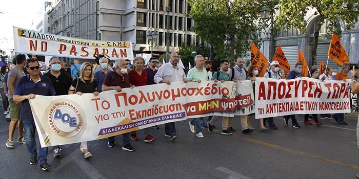 Ολοκληρώθηκε ήρεμα το σημερινό πανεκπαιδευτικό συλλαλητήριο στο κέντρο της Αθήνας – Νέα κινητοποίηση αύριο το μεσημέρι [Φωτο - Βίντεο]