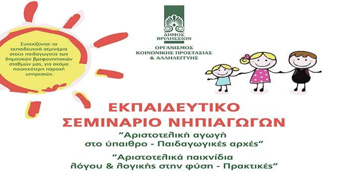 Δήμος Βριλησσίων: Εκπαιδευτικά σεμινάρια Αριστοτελικής Αγωγής στους παιδαγωγούς των δημοτικών παιδικών σταθμών Βριλησσίων