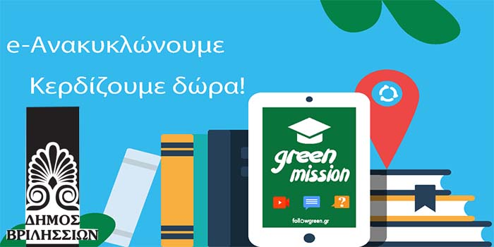 Δήμος Βριλησσίων: e-Ανακύκλωσε & λάβε μέρος στην κλήρωση για ένα Tablet