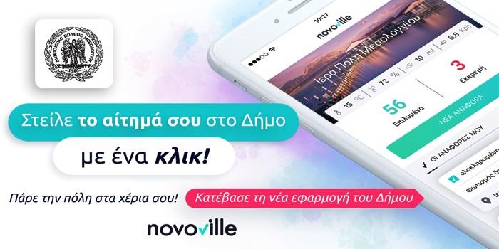Δήμος Ι.Π. Μεσολογγίου: Καταγραφής αιτημάτων μέσω ψηφιακής πλατφόρμας Novoville, για την καλύτερη δυνατή εξυπηρέτηση των δημοτών του