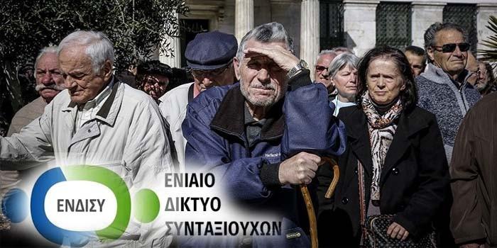 ΕΝΔΙΣΥ: Η κυβέρνηση εμπαίζει 70.000 συνταξιούχους! - Παράσταση διαμαρτυρίας την Πέμπτη 4 Ιουνίου, στο υπουργείο Οικονομικών!