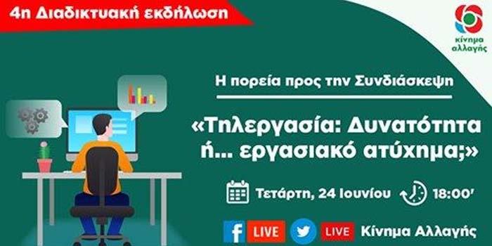 Κίνημα Αλλαγής: Τέταρτη διαδικτυακή εκδήλωση με θέμα: «Τηλεργασία: Δυνατότητα ή εργασιακό ατύχημα;» [LIVE Τετάρτη 24 Ιουνίου και ώρα 18:00]