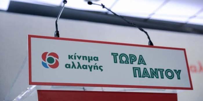 Κίνημα Αλλαγής: Πυρά εναντίον Παπαδημούλη και Τσίπρα